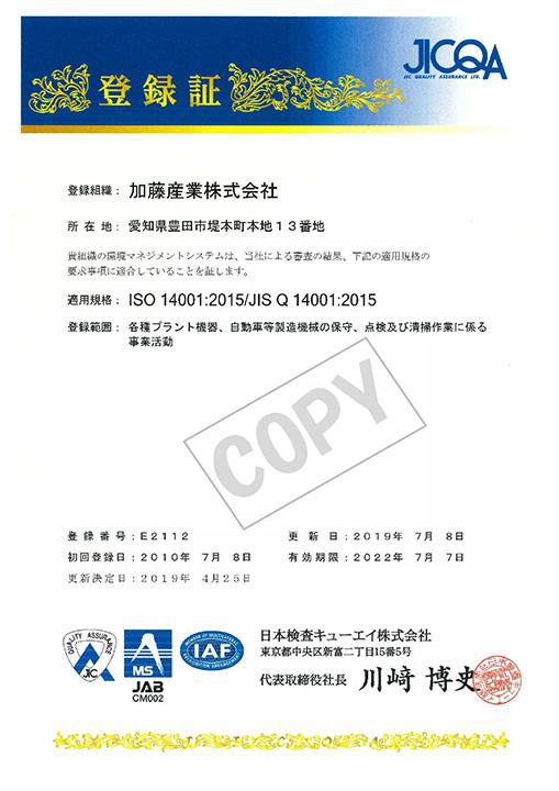 ISO14001の取得